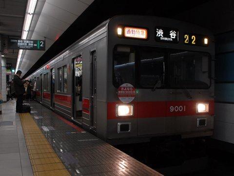 通勤特急 渋谷行き