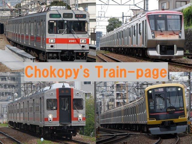 東急2020系・6020系・3020系 組み換えの歴史 PART1の画像