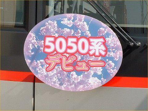 5050_debut_02.jpg