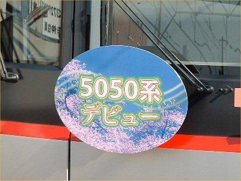 5050_debut_04.jpg
