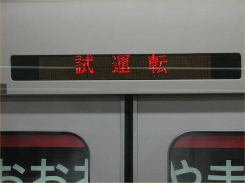 6305_testrun_04.jpg