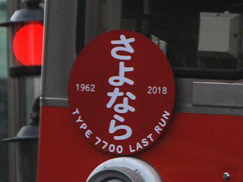 7700_lastrun_07.jpg