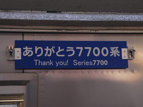 7700_lastrun_09.jpg