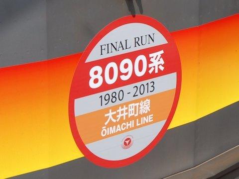 8081f_lastrun_03.jpg