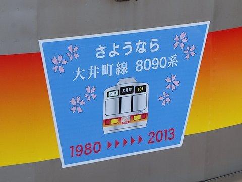 8099f_lastrun_02.jpg