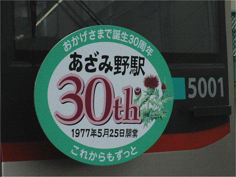 azamino30th_03.jpg