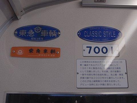 classic7000_2.jpg