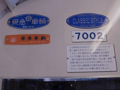 classic7000_3.jpg