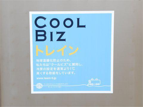 coolbiz2009_06.jpg