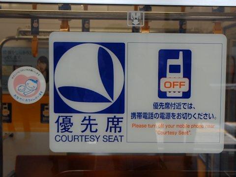 courtesy_seats_01.jpg
