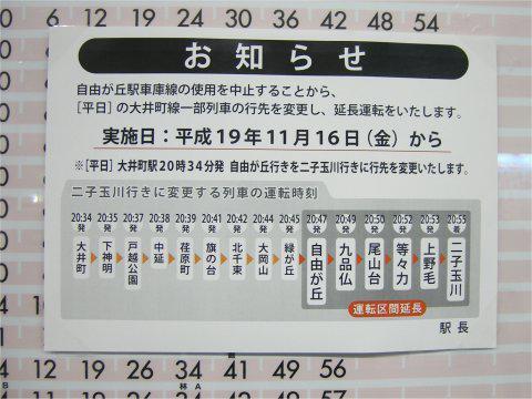 dia_change_20071116_om10_04.jpg