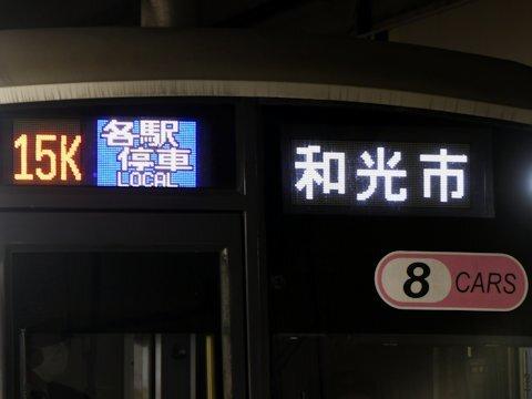 東横線5050系 副都心線内で「各駅停車」表示の画像