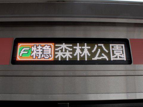 fliner_tokyu_02.jpg