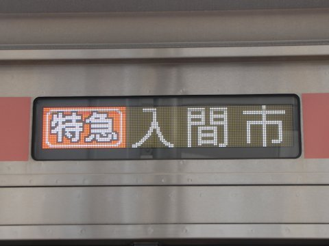 for_irumashi_2014_02.jpg