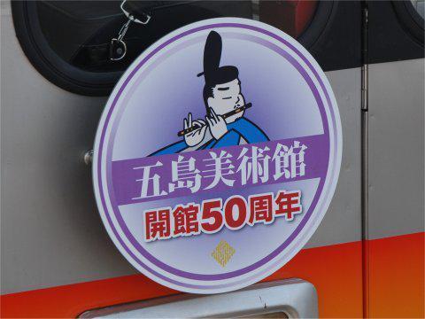 goto_museum_50th_02.jpg