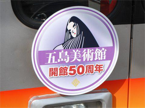 goto_museum_50th_04.jpg