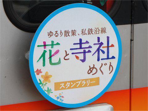 hanajisha_2011_06.jpg