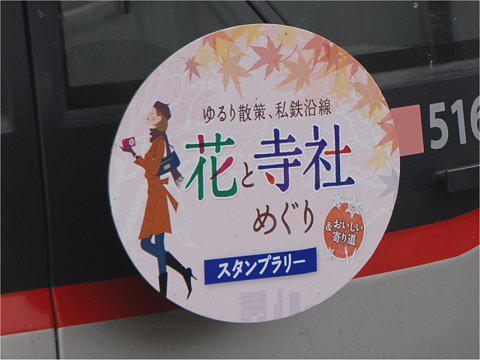 hanajisha_2011_12.jpg