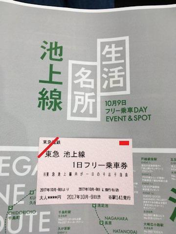 ikegami90th_20171009_01.jpg