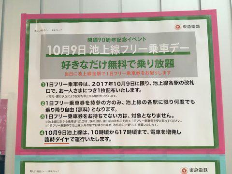 ikegami90th_20171009_02.jpg