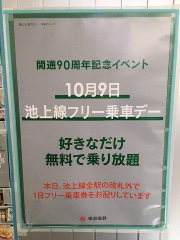 ikegami90th_20171009_03.jpg