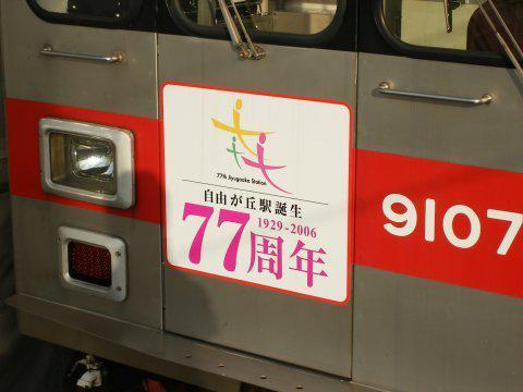jiyugaoka_77th_02.jpg