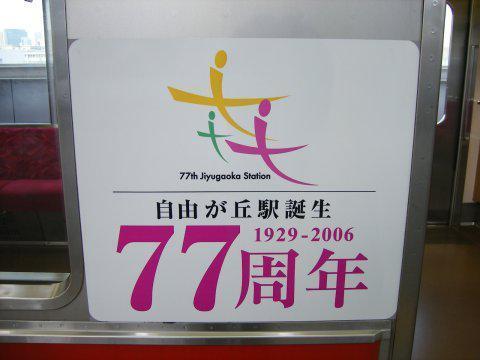 jiyugaoka_77th_03.jpg