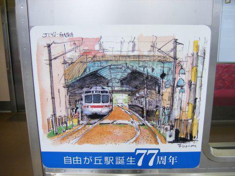 jiyugaoka_77th_04.jpg