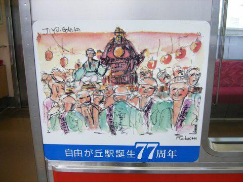 jiyugaoka_77th_05.jpg