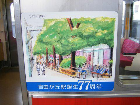 jiyugaoka_77th_07.jpg