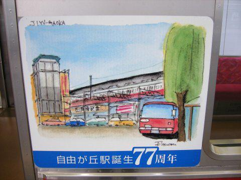 jiyugaoka_77th_08.jpg