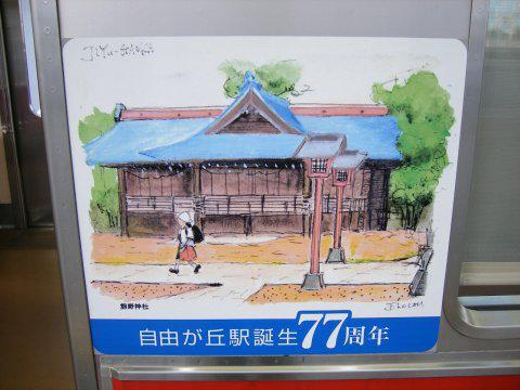 jiyugaoka_77th_09.jpg