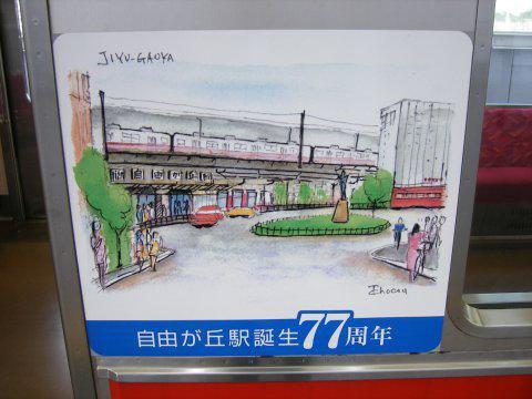 jiyugaoka_77th_10.jpg