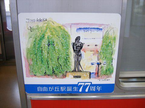 jiyugaoka_77th_11.jpg