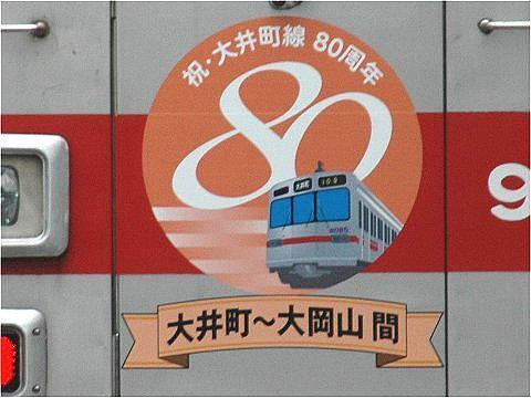 oimachi80th_03.jpg
