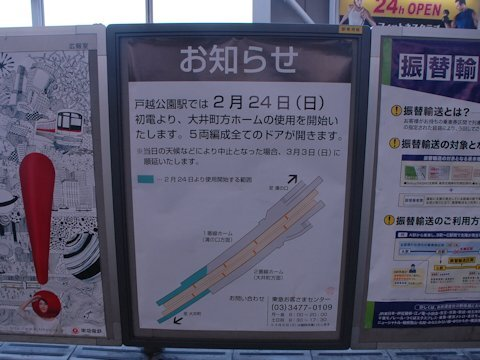 戸越公園駅 扉非扱い(ドアカット)最終日の画像