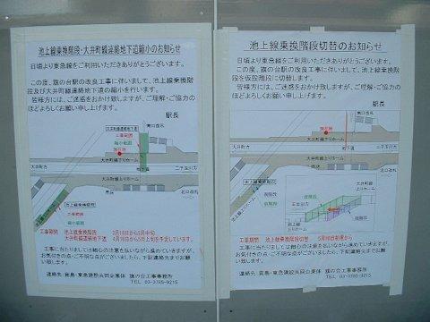 旗の台駅改良工事 2004年5月編の画像