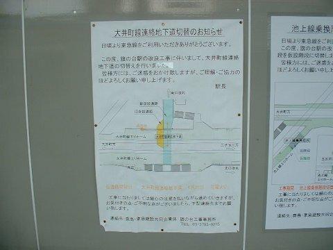 旗の台駅改良工事 2004年7月編の画像