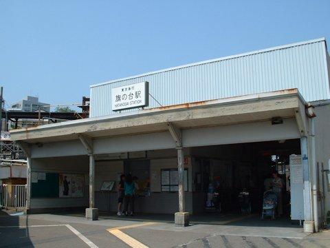 旗の台駅改良工事 2005年6月編の画像