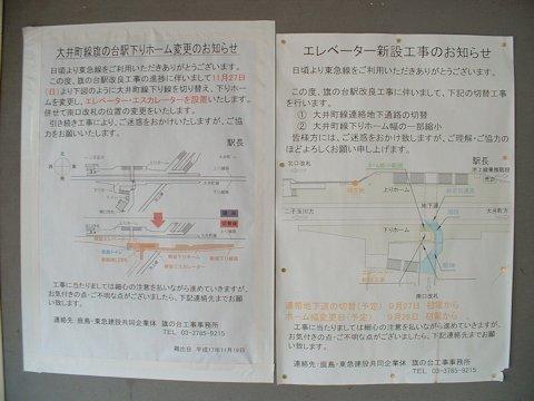 旗の台駅改良工事 2005年11月編 其の壱の画像