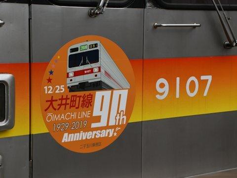 大井町線90周年記念電車の画像