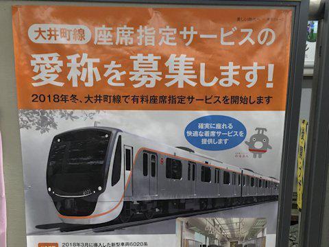 om_reserved_seat_train_01.jpg