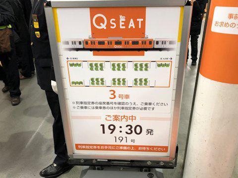 大井町線有料座席指定サービス Q SEAT 開始の画像