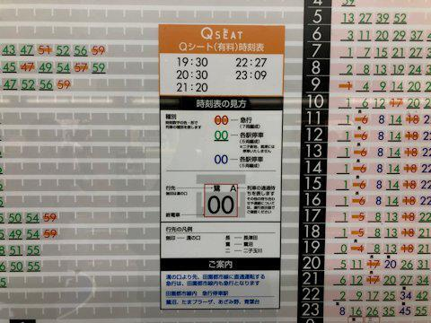 q_seat_start_02.jpg