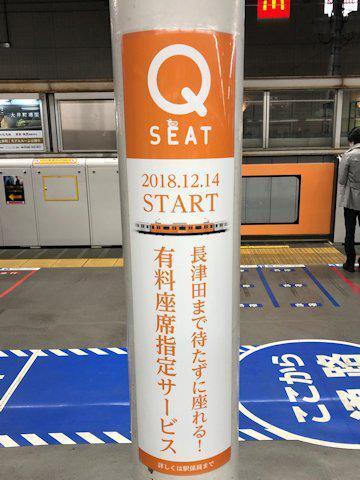 q_seat_start_03.jpg