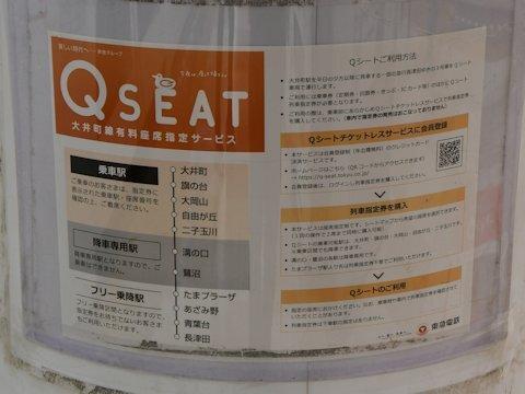 qseat_202105_02
