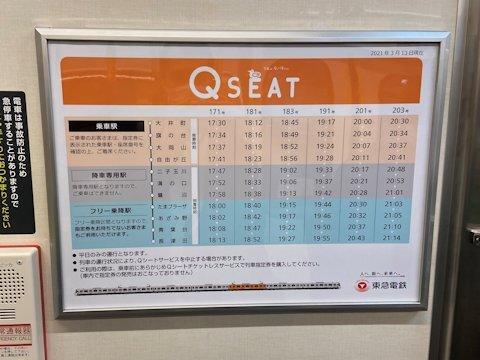 qseat_202105_04