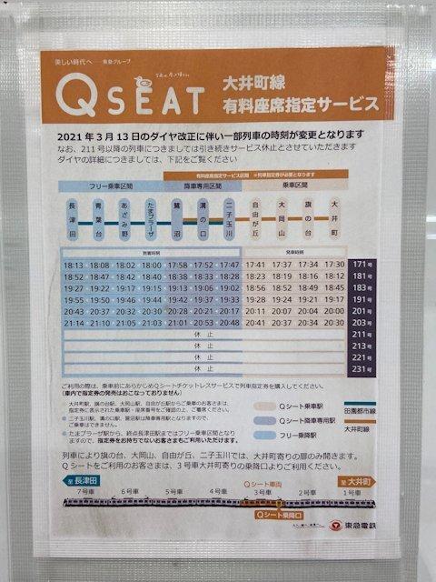 qseat_202105_05