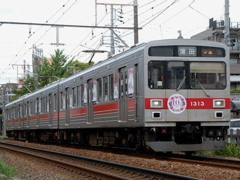 レミィ五反田開業10周年記念ラッピング電車運行の画像