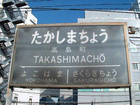 在りし日の高島町駅・桜木町駅の画像